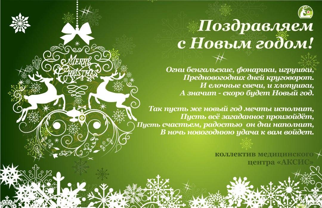 новогоднее поздравление от санитарки раскатайте